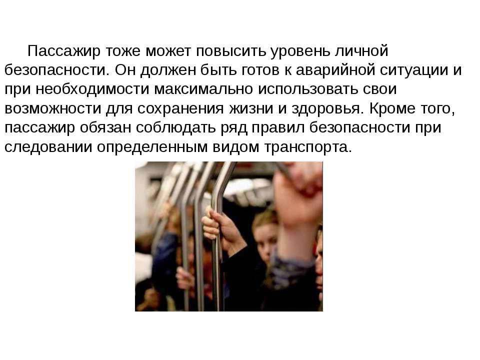 Четвертый Пассажир тоже может повысить уровень личной безопасности. Он должен...