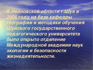 В Ивановской области г.Шуя в 2006 году на базе кафедры географии и методики о...