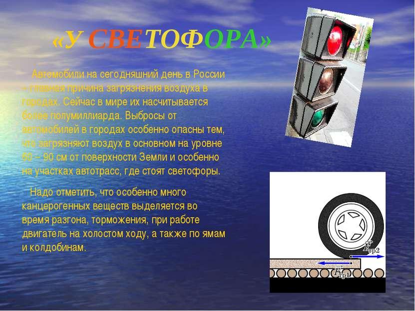 «У СВЕТОФОРА» Автомобили на сегодняшний день в России – главная причина загря...