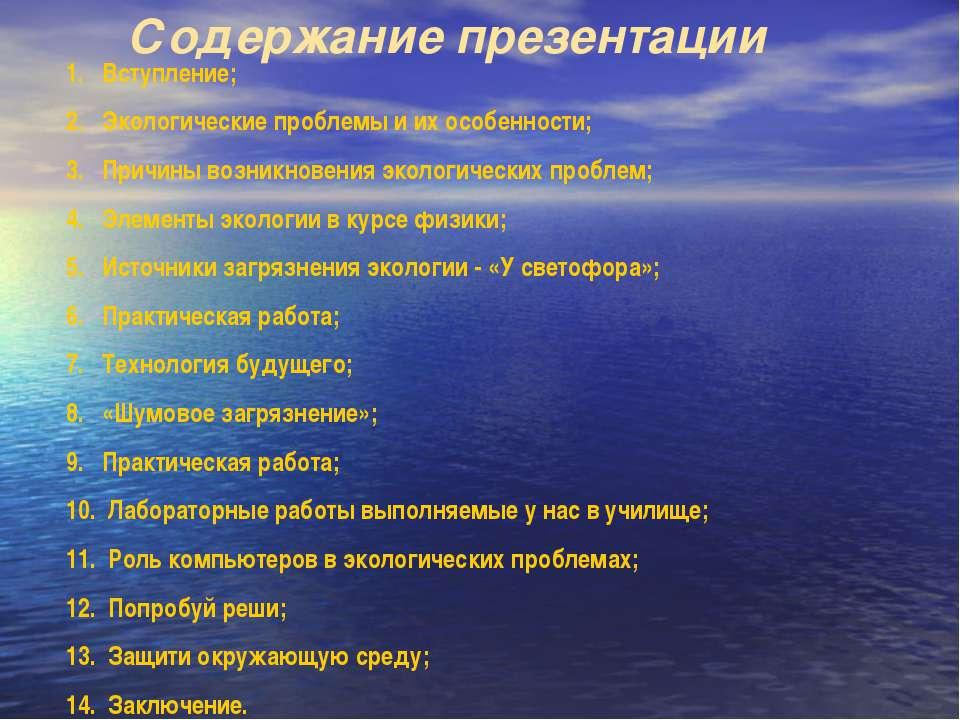 Содержание презентации Вступление; Экологические проблемы и их особенности; П...