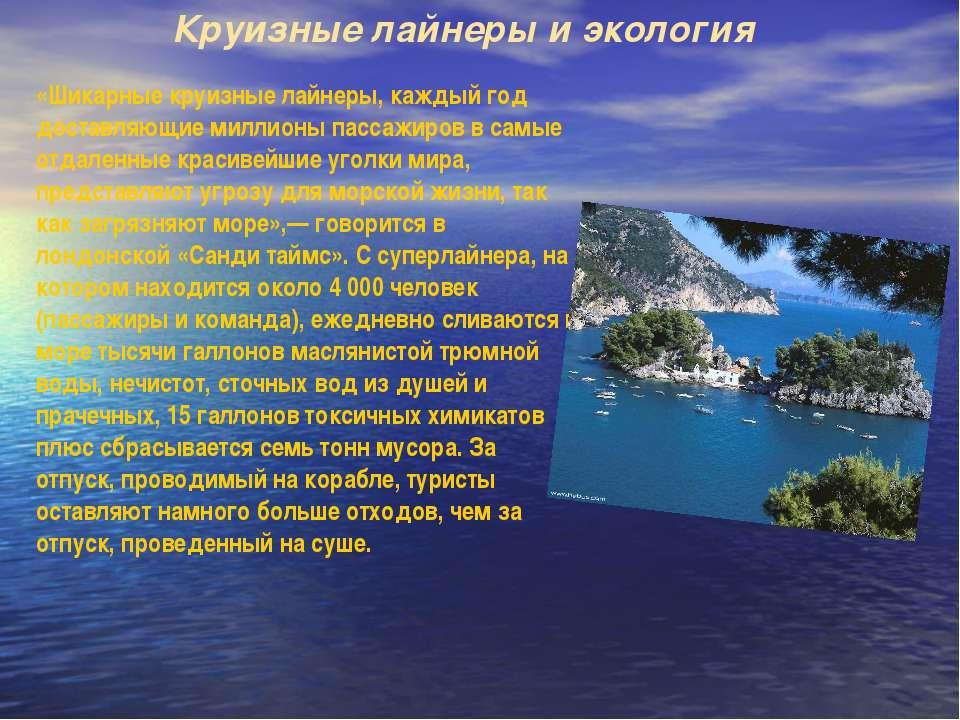 Круизные лайнеры и экология «Шикарные круизные лайнеры, каждый год доставляющ...