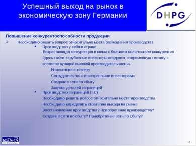 - * - Повышение конкурентоспособности продукции Необходимо решить вопрос отно...