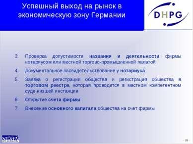 - * - 3. Проверка допустимости названия и деятельности фирмы нотариусом или м...