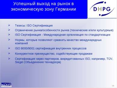 - * - Тезисы: ISO Сертификация Ограничение рынка/особенности рынка (техническ...