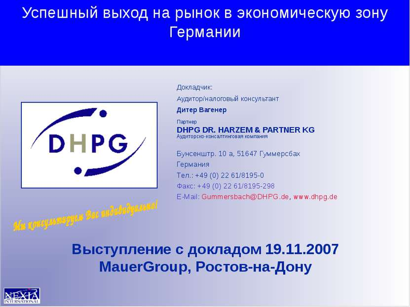 Выступление с докладом 19.11.2007 MauerGroup, Ростов-на-Дону Докладчик: Аудит...