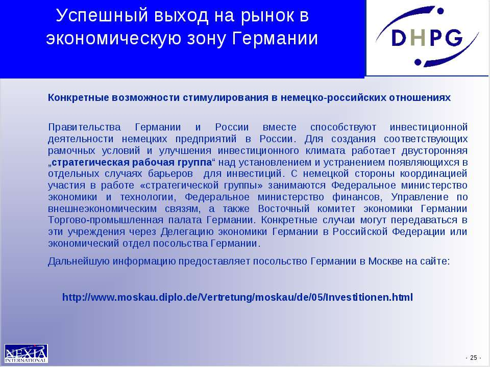 - * - Конкретные возможности стимулирования в немецко-российских отношениях П...