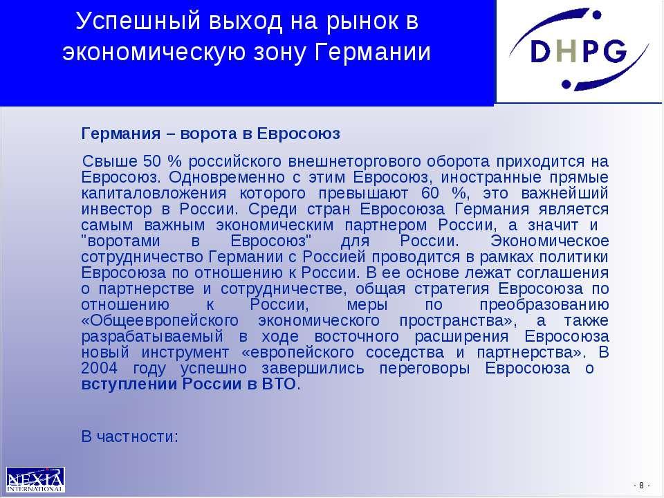 - * - Германия – ворота в Евросоюз Свыше 50 % российского внешнеторгового обо...