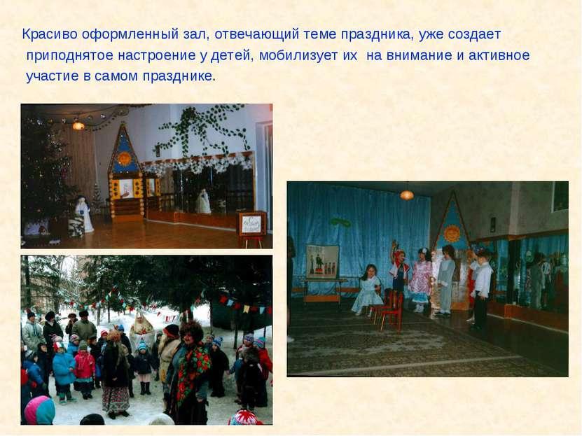 Красиво оформленный зал, отвечающий теме праздника, уже создает приподнятое н...