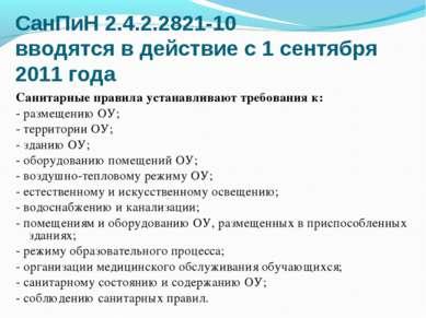 СанПиН 2.4.2.2821-10 вводятся в действие с 1 сентября 2011 года Санитарные пр...