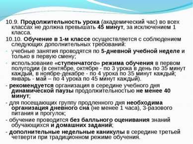 10.9. Продолжительность урока (академический час) во всех классах не должна п...