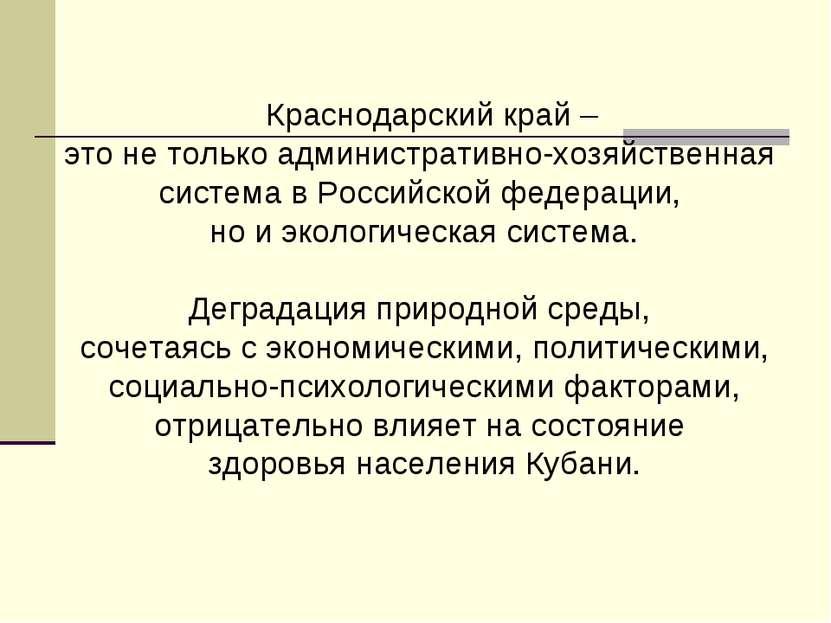 Краснодарский край – это не только административно-хозяйственная система в Ро...