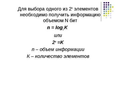 Для выбора одного из 2N элементов необходимо получить информацию объемом N би...