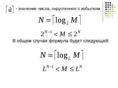 - значение числа, округленное с избытком В общем случае формула будет следующей: