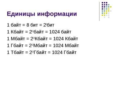Единицы информации 1 байт = 8 бит = 23бит 1 Кбайт = 210байт = 1024 байт 1 Мба...