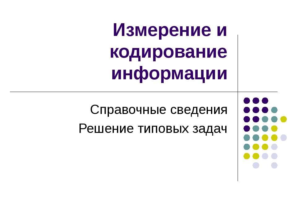 Измерение и кодирование информации Справочные сведения Решение типовых задач