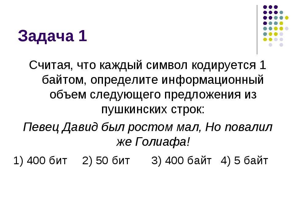 Задача 1 Считая, что каждый символ кодируется 1 байтом, определите информацио...