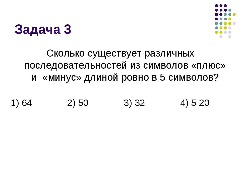 Задача 3 Сколько существует различных последовательностей из символов «плюс» ...