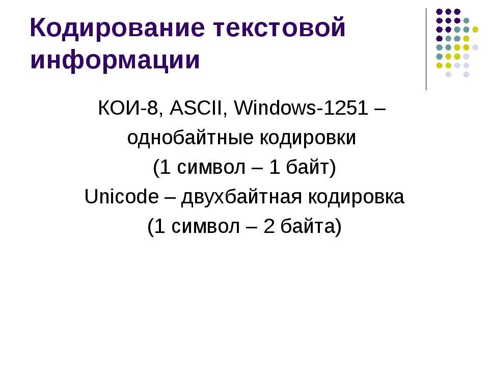 Кодирование текстовой информации КОИ-8, ASCII, Windows-1251 – однобайтные код...