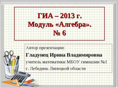 ГИА – 2013 г. Модуль «Алгебра». № 6 Автор презентации: Гладунец Ирина Владими...