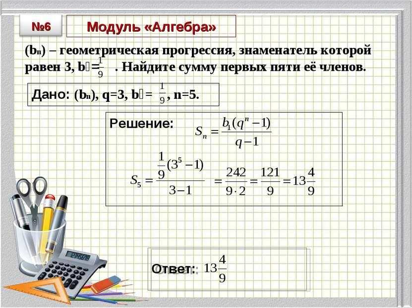 Модуль «Алгебра» (bn) – геометрическая прогрессия, знаменатель которой равен ...