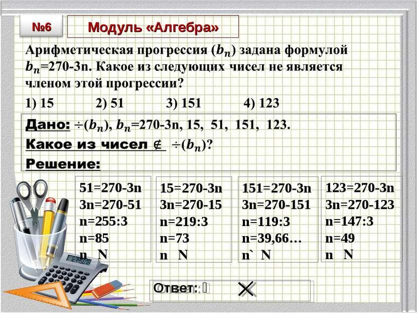 Модуль «Алгебра» Ответ: ⎕ ⎕ ⎕ ⎕ 51=270-3n 3n=270-51 n=255:3 n=85 n∊N 123=270-...