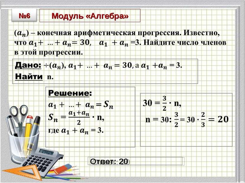 Модуль «Алгебра» Ответ: 20