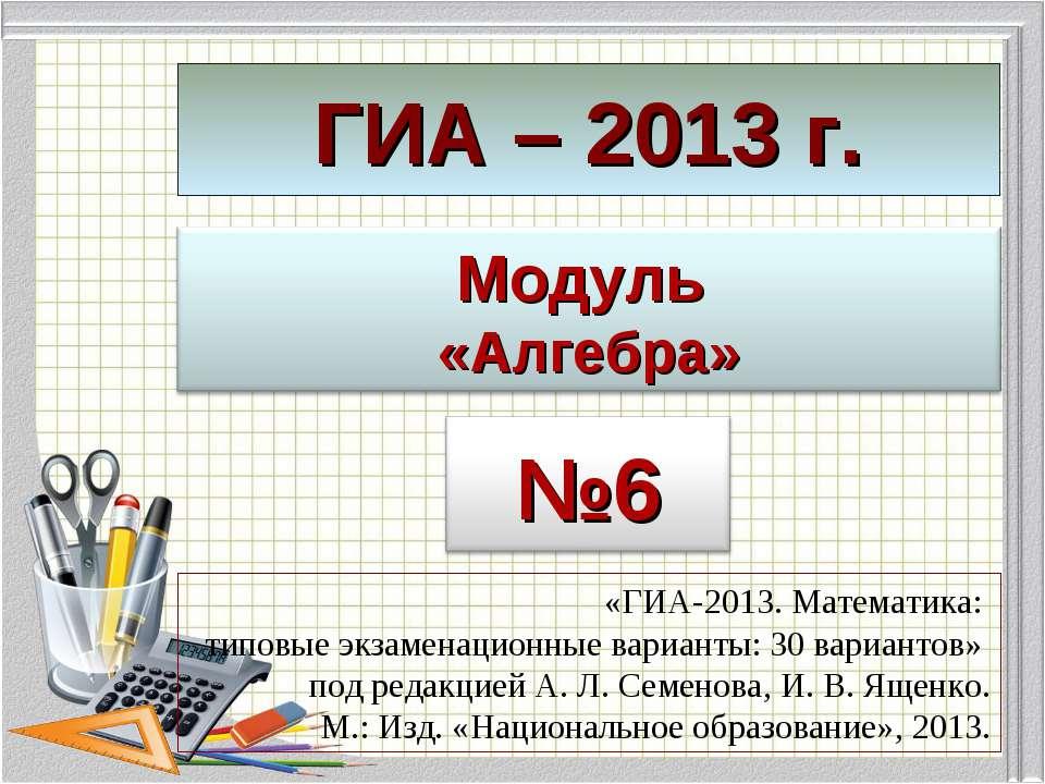 ГИА – 2013 г. «ГИА-2013. Математика: типовые экзаменационные варианты: 30 вар...
