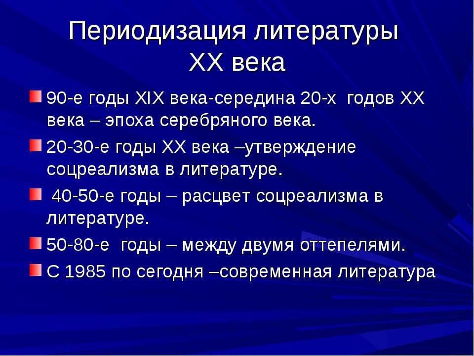 Периодизация литературы ХХ века 90-е годы ХIХ века-середина 20-х годов ХХ век...