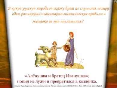 В какой русской народной сказке брат не слушался сестру, один раз нарушил сан...
