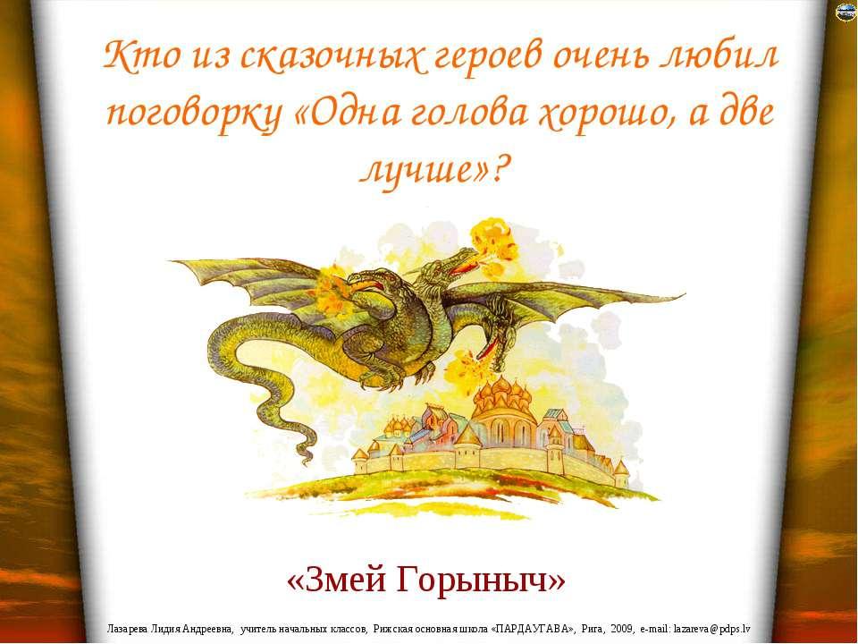 Кто из сказочных героев очень любил поговорку «Одна голова хорошо, а две лучш...
