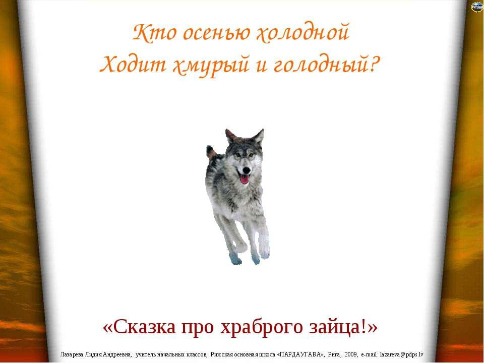 Кто осенью холодной Ходит хмурый и голодный? «Сказка про храброго зайца!» Лаз...