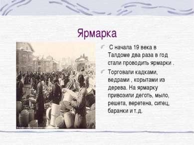 Ярмарка С начала 19 века в Талдоме два раза в год стали проводить ярмарки . Т...