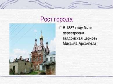 Рост города В 1887 году было перестроена талдомская церковь Михаила Архангела