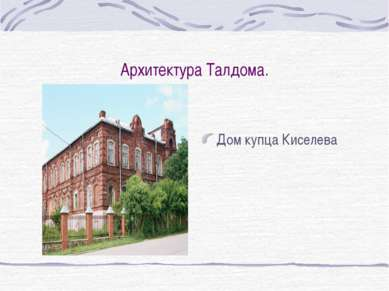 Архитектура Талдома. Дом купца Киселева