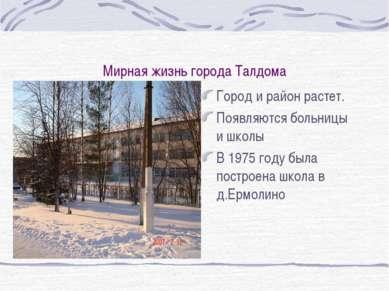 Мирная жизнь города Талдома Город и район растет. Появляются больницы и школы...
