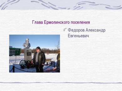 Глава Ермолинского поселения Федоров Александр Евгеньевич