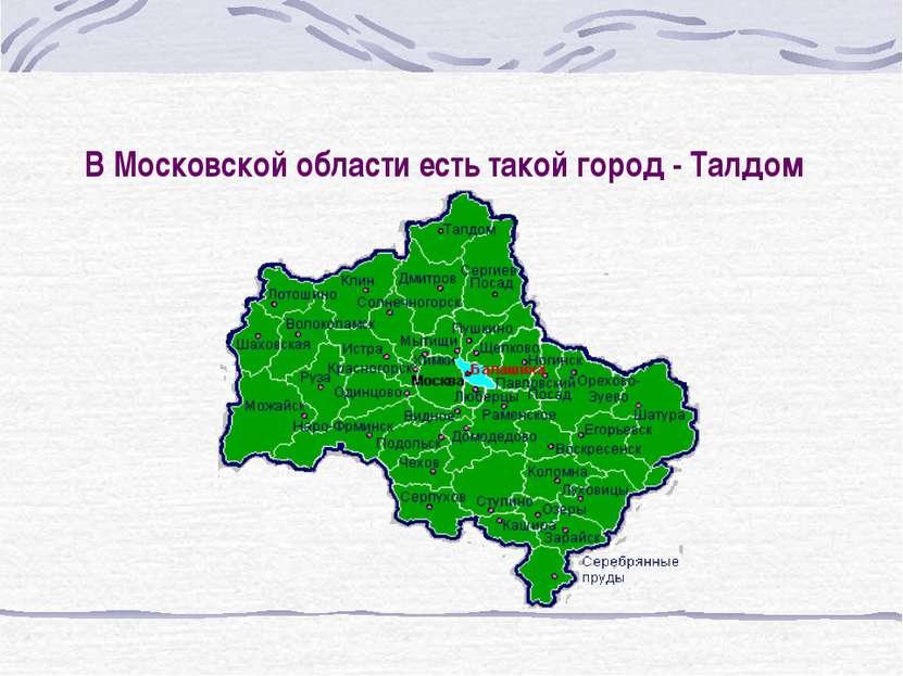 В Московской области есть такой город - Талдом