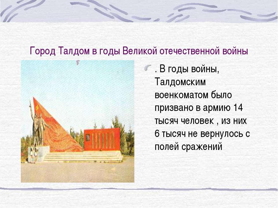 Город Талдом в годы Великой отечественной войны . В годы войны, Талдомским во...