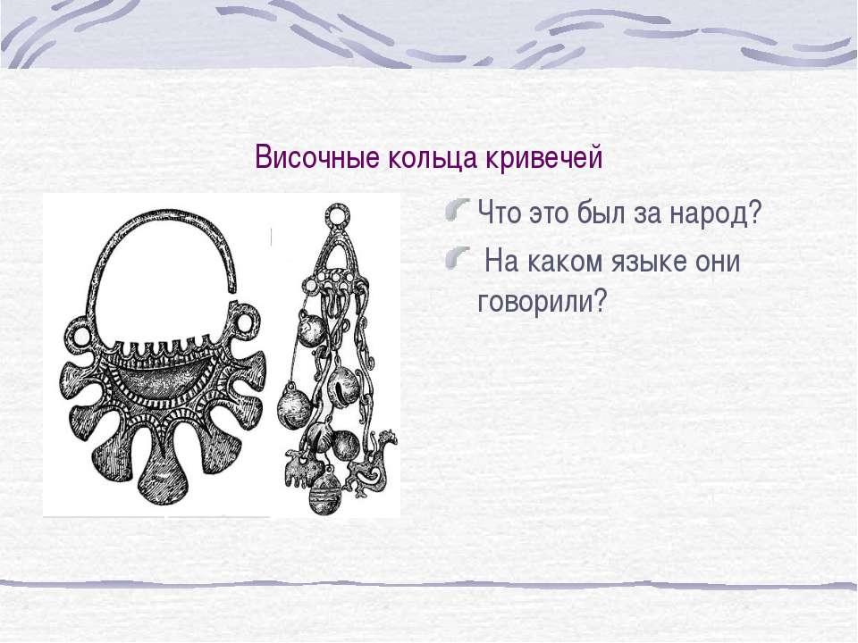 Височные кольца кривечей Что это был за народ? На каком языке они говорили?