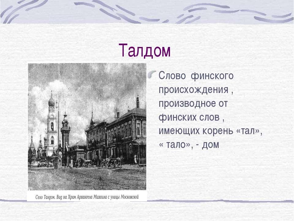 Талдом Слово финского происхождения , производное от финских слов , имеющих к...