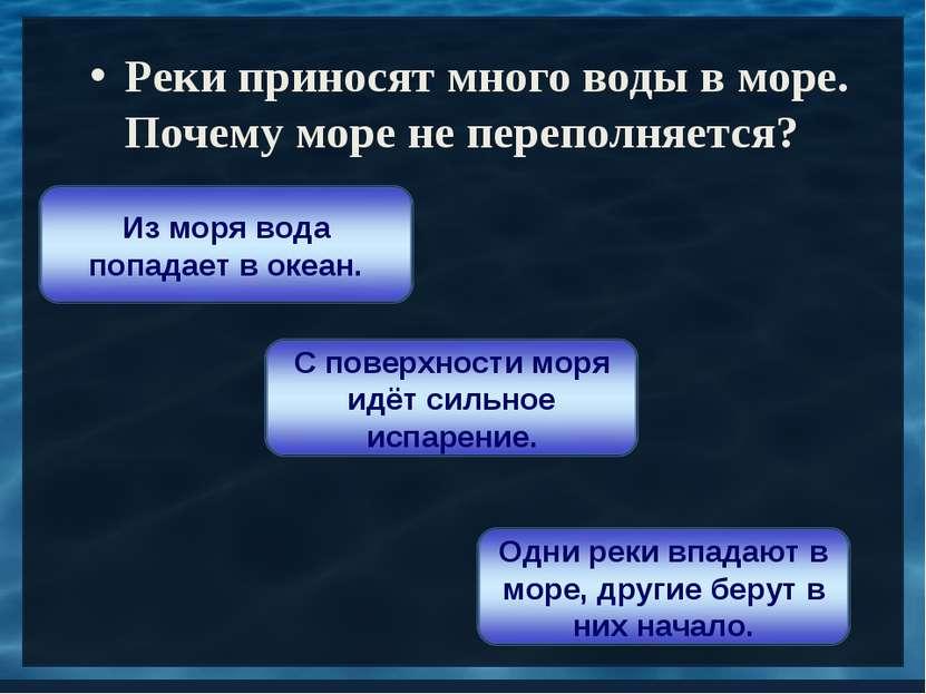 Реки приносят много воды в море. Почему море не переполняется? Реки приносят ...