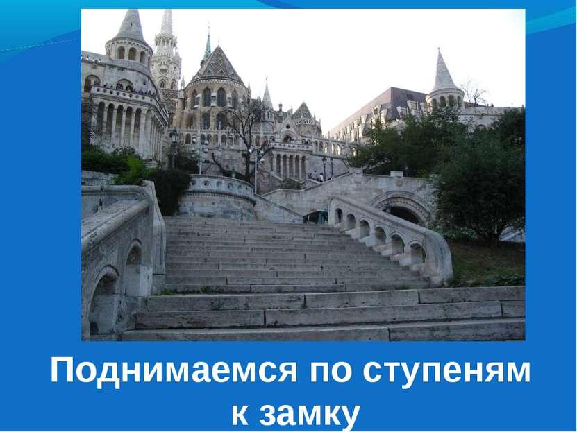 Поднимаемся по ступеням к замку
