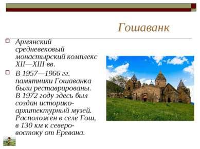Гошаванк Армянский средневековый монастырский комплекс XII—XIII вв. В 1957—19...