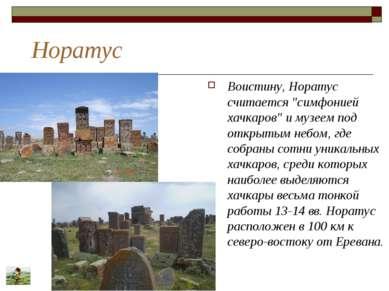 """Норатус Воистину, Норатус считается """"симфонией хачкаров"""" и музеем под открыты..."""