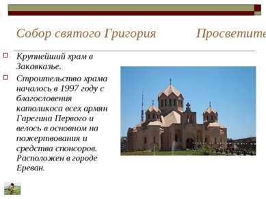 Собор святого Григория Просветителя Крупнейший храм в Закавказье. Строительст...