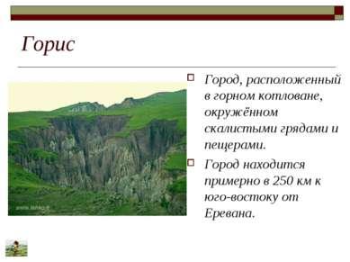 Горис Город, расположенный в горном котловане, окружённом скалистыми грядами ...