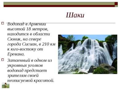 Шаки Водопад в Армении высотой 18 метров, находится в области Сюник, на север...