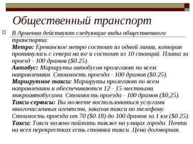 Общественный транспорт В Армении действуют следующие виды общественного транс...
