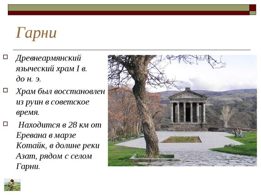 Гарни Древнеармянский языческий храм Iв. дон.э. Храм был восстановлен из р...