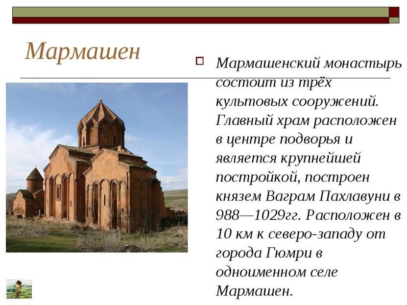 Мармашен Мармашенский монастырь состоит из трёх культовых сооружений. Главный...